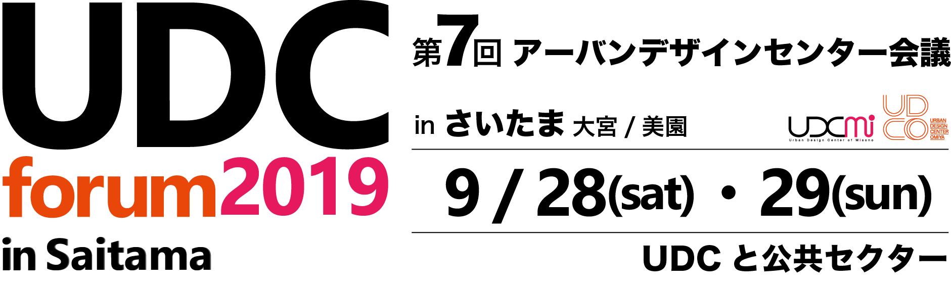 UDC会議2019バナー